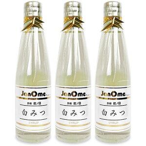 廣田本店 蛇ノ目 特撰 白みつ 200ml × 3本 セット