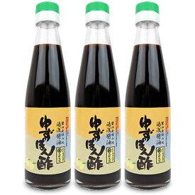 丸新本家 湯浅醤油 ゆずぽん酢 200ml × 3本 セット《あす楽》