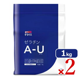 《送料無料》 ゼライス ゼラチン A-U 1kg × 2袋 [粉末ゼラチン]