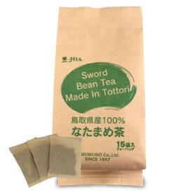 ゼンヤクノー 鳥取県産100% なたまめ茶 3g×15袋