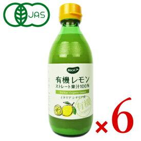 《送料無料》ビオカ 有機レモンストレート果汁100% 360ml 有機JAS × 6本