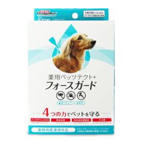 《メール便選択可》ドギーマンハヤシ 薬用ペッツテクト+フォースガード 小型犬用 3本入