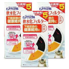 【マラソン限定!最大2000円OFFクーポン】《送料無料》GEX ジェックス ピュアクリスタル 軟水化フィルター 半円タイプ 猫用 5個 × 3箱