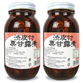 《送料無料》堀永殖産 渋皮付 栗甘露煮 1100g(固形量:610g)× 2個 セット 業務用