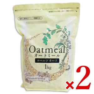 勅使川原精麦所 オートミール 1kg × 2袋