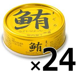 《送料無料》 伊藤食品 鮪ライトツナフレーク油漬(金) 70g × 24缶