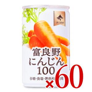 《送料無料》JAふらの 富良野にんじん100 160g × 60本セット ケース販売