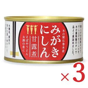 木の屋石巻水産 みがきにしん甘露煮 170g × 3個 セット