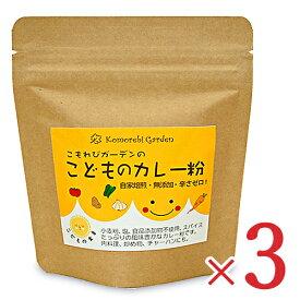【マラソン限定!最大2000円OFFクーポン】こもれびガーデン 子どものカレー粉 90g × 3袋