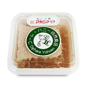 【マラソン限定!最大2000円OFFクーポン】荻原養蜂園 国産 コームハニー アカシア 100g