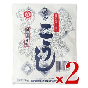 【マラソン限定!最大2000円OFFクーポン】《メール便選択可》 倉繁醸造 白雪印 こうじ 200g × 2袋