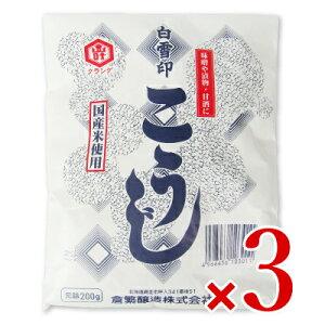 【マラソン限定!最大2000円OFFクーポン】《メール便選択可》 倉繁醸造 白雪印 こうじ 200g × 3袋
