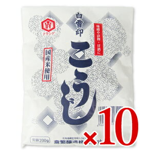 【マラソン限定!最大2000円OFFクーポン】倉繁醸造 白雪印 こうじ 200g × 10袋