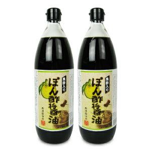 《送料無料》黒澤醤油店 黒酢入り ぽん酢醤油 1L × 2本