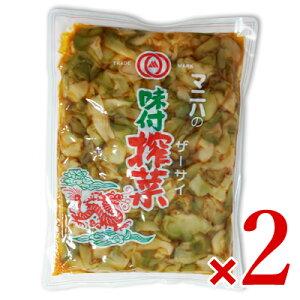 【マラソン限定!最大2000円OFFクーポン】マニハ食品 味付けザーサイ 1kg × 2袋