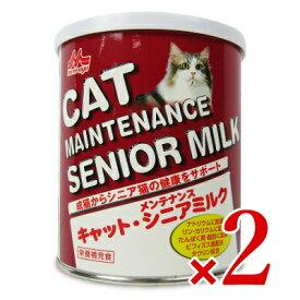 【8/1限定クーポン発行中!】森乳サンワールド キャット メンテナンス シニアミルク 280g × 2個