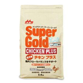 【8/1限定クーポン発行中!】森乳サンワールド スーパーゴールド チキンプラス 成犬用 2.4kg