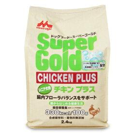 【8/1限定クーポン発行中!】森乳サンワール スーパーゴールド チキンプラス シニア犬用 2.4kg