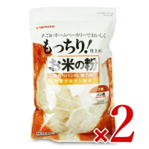 【マラソン限定!最大2000円OFFクーポン】波里 お米の粉 手作りパンの強力粉 1kg × 2袋