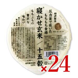 【マラソン限定!最大2000円OFFクーポン】《送料無料》結わえる 寝かせ玄米ごはんパック 十五穀ブレンド 180g×24個セット ケース販売