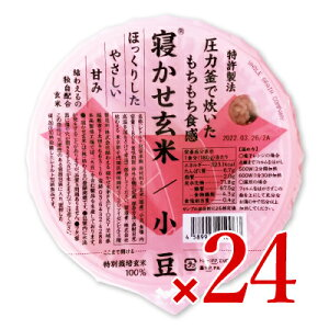 【10/20-25限定!まとめ買いクーポン】《送料無料》結わえる 寝かせ玄米ごはんパック 小豆ブレンド 180g×24個セット ケース販売