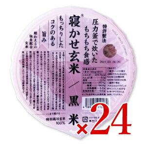 《送料無料》結わえる 寝かせ玄米ごはんパック 黒米ブレンド 180g×24個セット ケース販売