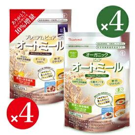 《送料無料》日本食品製造 日食 オーガニックピュア オートミール 260g + プレミアムピュア オートミール 330g 各4個(計8個)