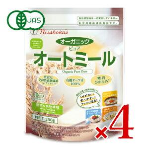 【マラソン限定!最大2000円OFFクーポン】日本食品製造 日食 オーガニックピュアオートミール 330g × 4個セット有機JAS
