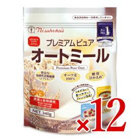 【マラソン限定!最大2000円OFFクーポン】《送料無料》日本食品製造 日食 プレミアムピュアオートミール 340g × 12個 セット