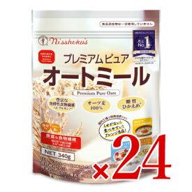 【マラソン限定!最大2000円OFFクーポン】《送料無料》日本食品製造 日食 プレミアムピュアオートミール 340g × 24個 セット