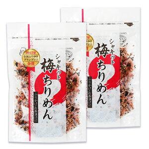 《メール便選択可》澤田食品 シャキット梅ちりめん 生ふりかけ 80g × 2袋 セット