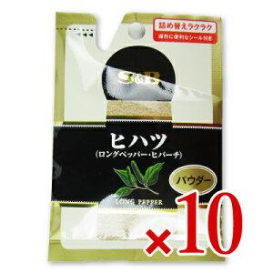 《メール便で送料無料》 エスビー食品 S&B 袋入りヒハツ(パウダー) 13g × 10個