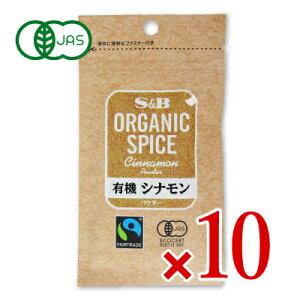 《メール便で送料無料》エスビー食品 S&B ORGANIC SPICE 袋入り有機シナモン(パウダー) 15g × 10個 有機JAS