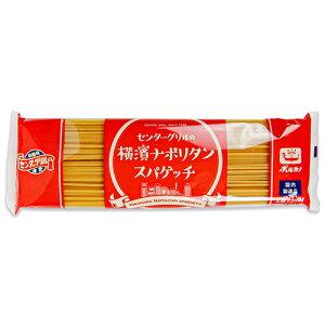 《メール便選択可》日本製麻 太麺 ボルカノ センターグリルの横濱ナポリタン スパゲッチ 450g
