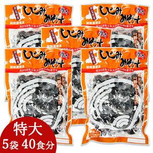 【マラソン限定!最大2000円OFFクーポン】《送料無料》しじみちゃん本舗 大和しじみ汁 特大 8食 × 5袋(40食分)セット