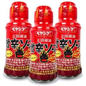 正田醤油 ペヤング×正田醤油 激辛ソース 150ml × 3本 セット
