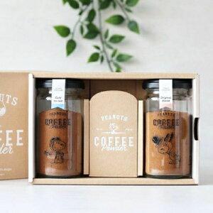 《送料無料》パウダーフーズフォレスト スヌーピー コーヒー ボトルギフトセット オリジナル+カフェオレ N