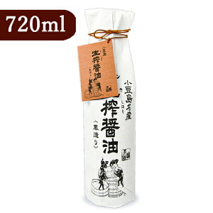【マラソン限定!最大2000円OFFクーポン】タケサン 生搾(きしぼり)醤油 蔵造り 720ml