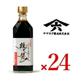 《送料無料》鶴醤 500ml × 24本 ヤマロク醤油
