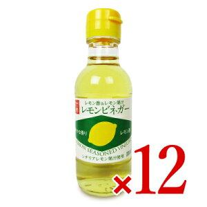 《送料無料》内堀醸造 レモンビネガー 150ml×12本セット ケース販売