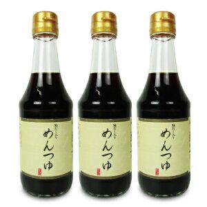《送料無料》三輪山勝製麺 こだわりめんつゆ(鮎だし入り)300ml × 3本