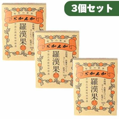 《あす楽》羅漢果 顆粒 500g 3個【セイコー珈琲 らかんか ラカンカ 】