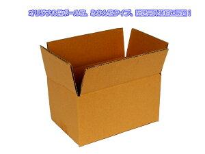 段ボール箱 60サイズ 梱包用 輸送用 A式 みかん箱タイプ 20枚セット K-1 オリジナル製品