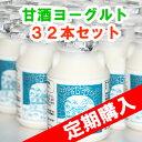 【小鼓】【定期購入】甘酒ヨーグルト■150ml×32本セット■クール便■西山酒造場■