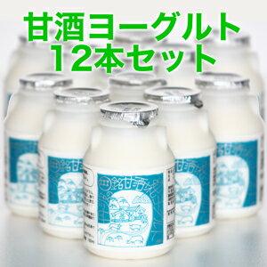 【予約】 小鼓 甘酒ヨーグルト (あまざけよーぐると) 西山酒造場 糀甘酒 丹波産 ヨーグルト150ml 12本 セット
