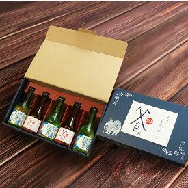 【父の日ギフト】【小鼓】粋な父の酒セット300ml5本 純吟生と純米 日本酒