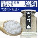 【小鼓】塩麹 180g 無添加調味料 天然素材 丹波の酒蔵直送 兵庫県丹波の西山酒造場