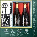 日本酒 飲み比べ 小鼓 極み節度(きわみせっと) 西山酒造場 山田錦 大吟醸 虚天楽 純米大吟醸 路上有花葵 16度以上17…