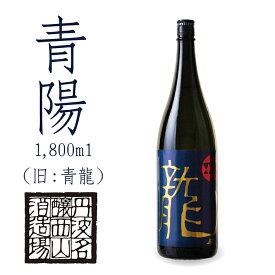 【小鼓】青陽(せいよう) 1800ml (旧:青龍)
