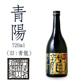 【小鼓】青陽(せいよう) 720ml (旧:青龍)